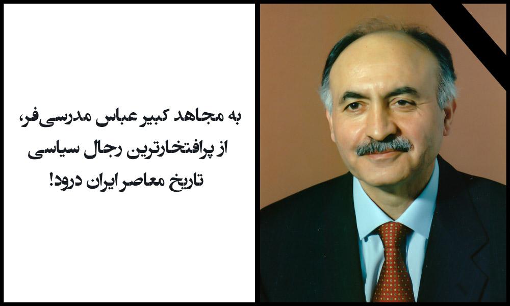 به مجاهد کبیر عباس مدرسیفر، از پرافتخارترین رجال سیاسی تاریخ معاصر ایران درود!