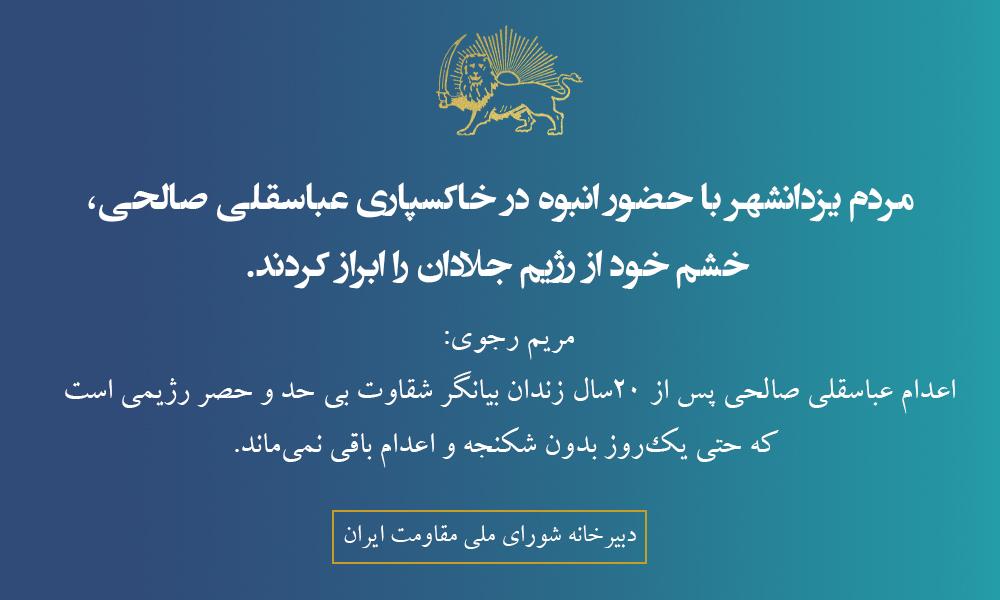 مردم یزدانشهر با حضور انبوه در خاكسپاری عباسقلی صالحی، خشم خود از رژیم جلادان را ابراز كردند