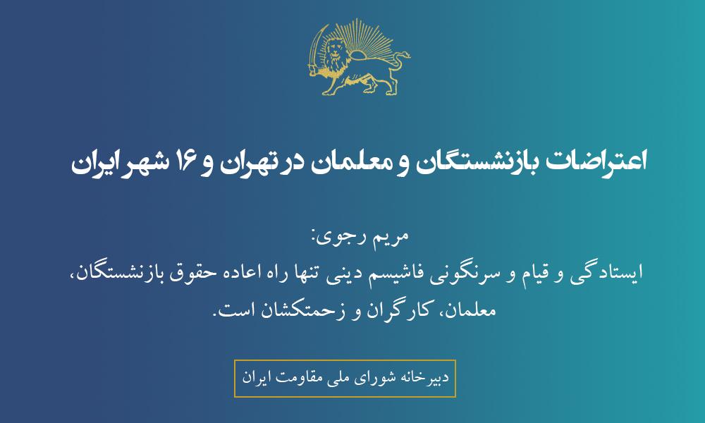 اعتراضات بازنشستگان و معلمان در تهران و ۱۶ شهر ایران
